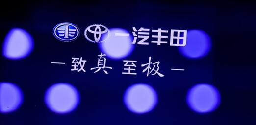 TNGA主销车型登场 广州车展大戏一汽丰田要怎么唱?