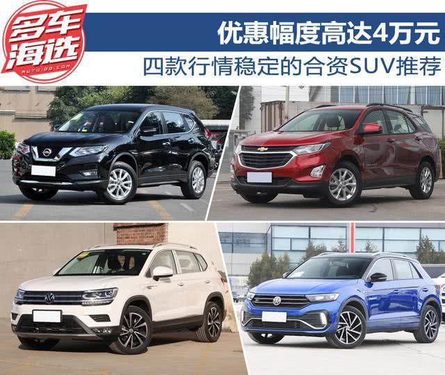 优惠幅度高达4万元 四款行情稳定的合资SUV推荐