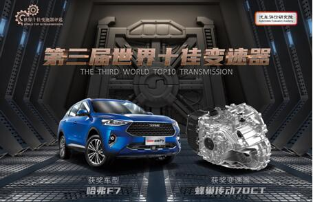 """长城汽车7DCT变速器再获""""世界十佳变速器""""殊荣"""