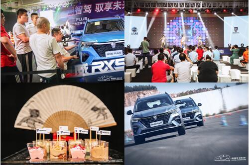 国潮智驾 驭享未来——荣威RX5 PLUS山东区域上市会圆满落幕