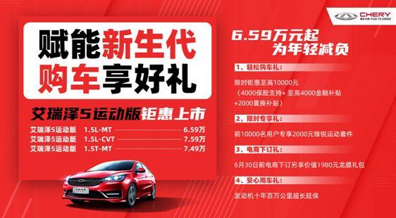 售价6.59-7.59万元  艾瑞泽5 运动版6月18日正式上市
