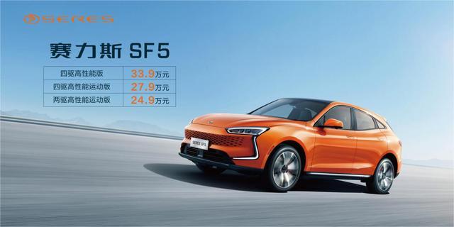 赛力斯SF5高性能运动版成都车展上市