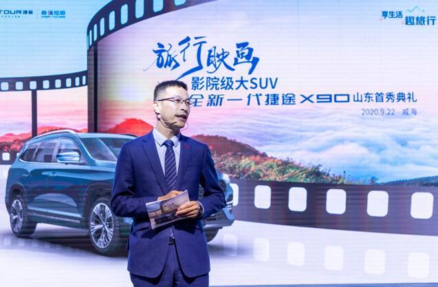 齐聚威海侨乡号游轮,全新一代捷途X90正式上市