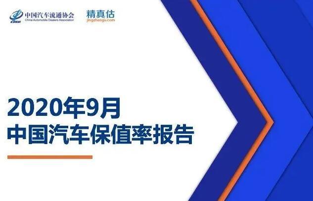 2020年9月中国汽车保值率排行榜 看看你买对了吗?