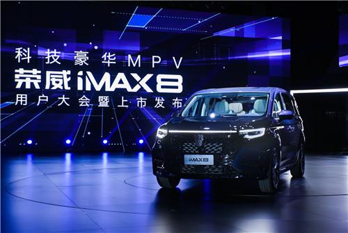 科技豪华MPV荣威iMAX8重磅上市 售价18.88-25.38万元