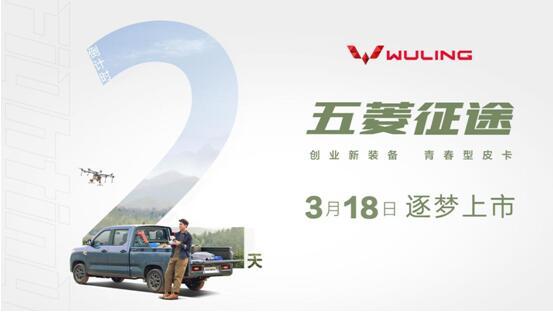 来了!五菱征途将于3月18日正式上市